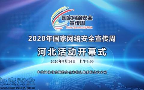 2020年网安周:聚焦网络安全人才培养