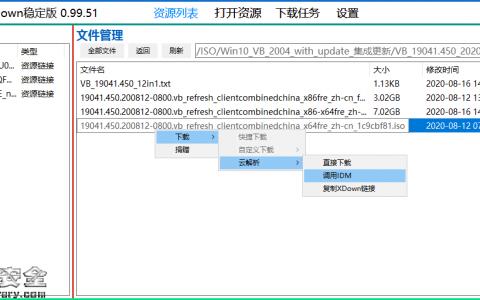 KinhDown1.1.2稳定版 百度盘免登陆高速下载工具