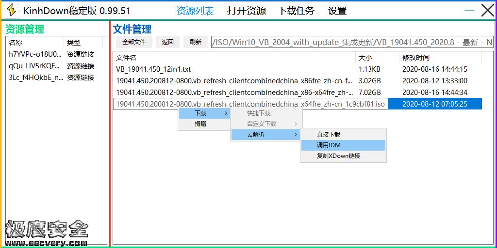 KinhDown1.1.2稳定版 百度盘免登陆高速下载工具-极安网