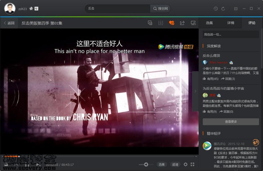 腾讯视频去广告绿色版v11.5-极安网