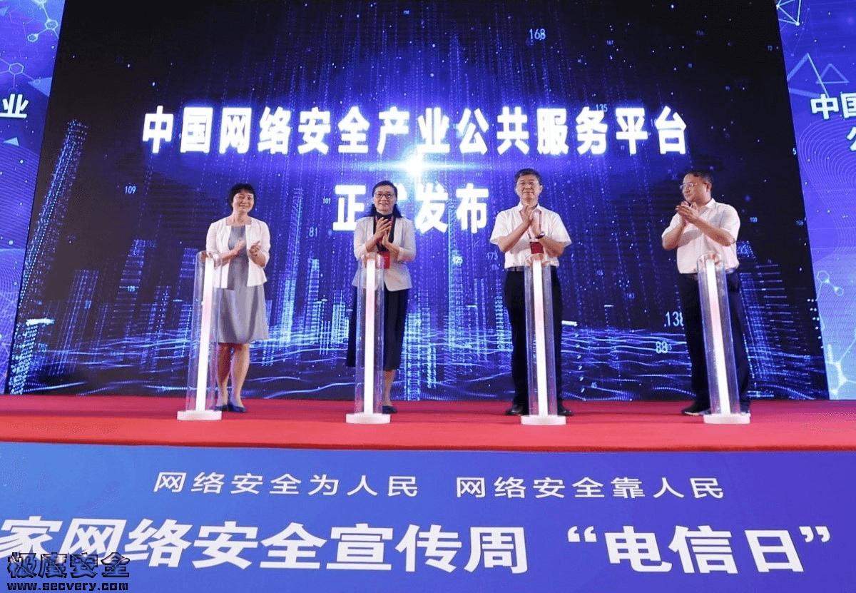 中国网络安全产业公共服务平台正式上线发布-极安网