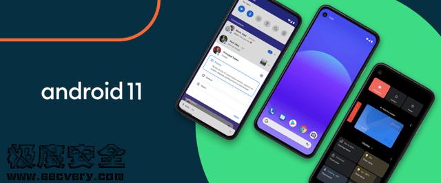 Android11正式发布:操作方便隐私更安全-极安网