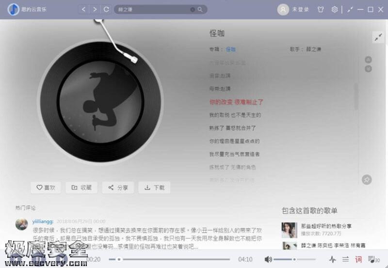 思约云音乐v1.1.53(翻版网易云音乐)-极安网