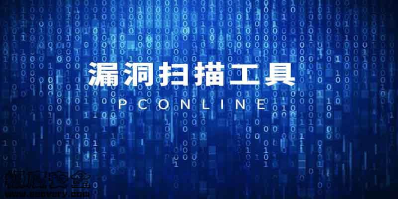 2020年黑客常用网络安全漏洞扫描工具Top10-极安网