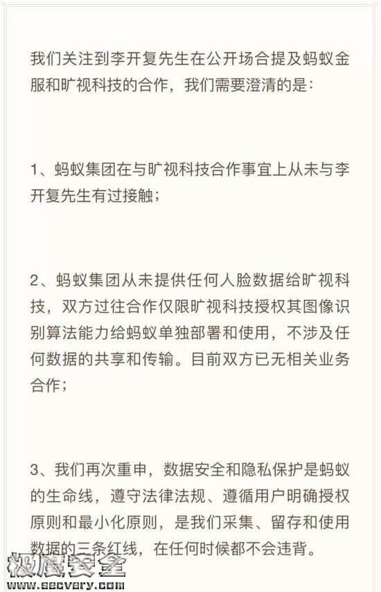"""李开复炸开的隐私雷让两家科技公司""""吓一跳""""-极安网"""