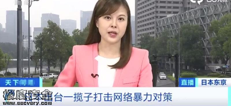 日本新政:网暴施暴者个人信息可公开-极安网