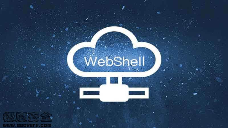 Webshell高级脚本收集分享-极安网