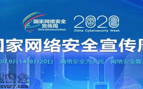 2020年网络安全宣传周活动拉开帷幕!