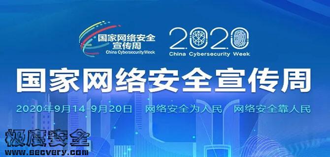 2020年网络安全宣传周活动拉开帷幕!-极安网