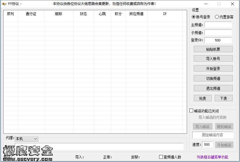 YY协议(可登陆四无已绑手机以及游客号)-极安网