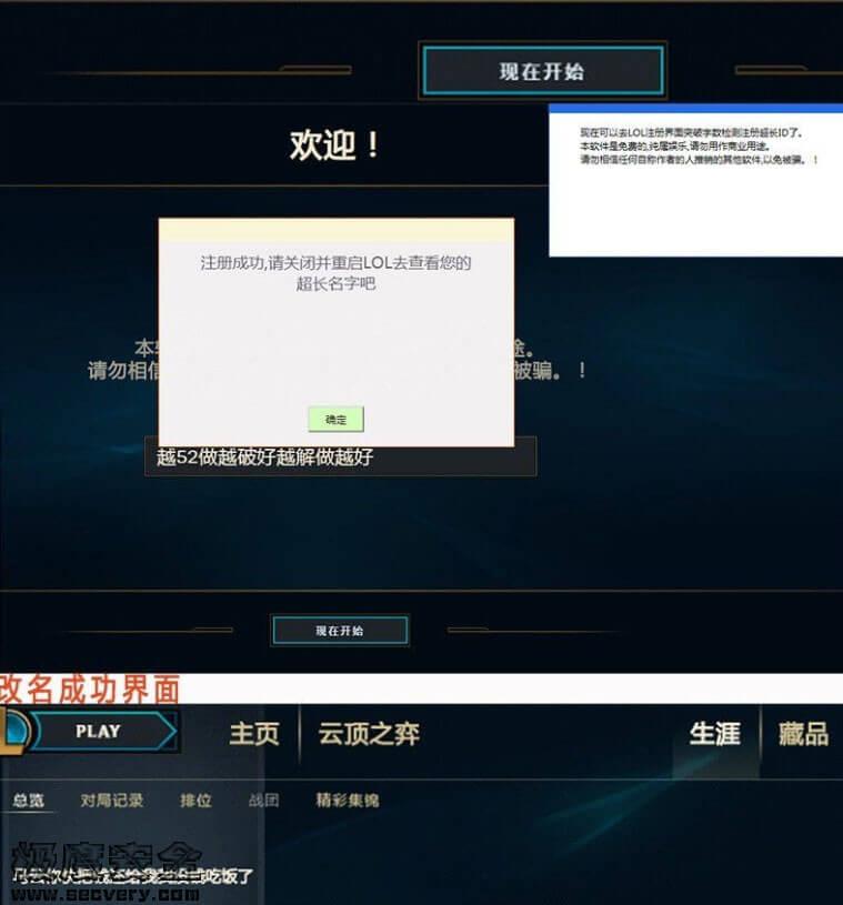 英雄联盟(LOL)超长取名字工具下载-极安网