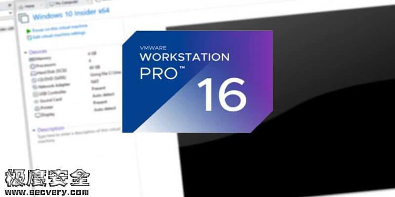 VMware Workstation Pro 16永久激活码激活秘钥-极安网