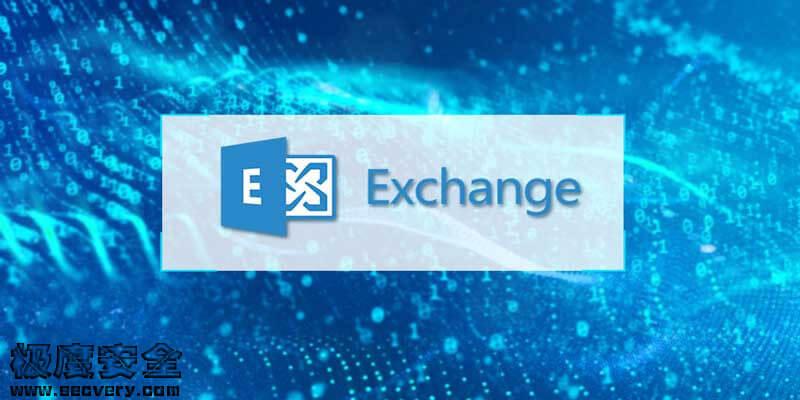 Microsoft Exchange远程代码执行漏洞(CVE-2020-16875)-极安网