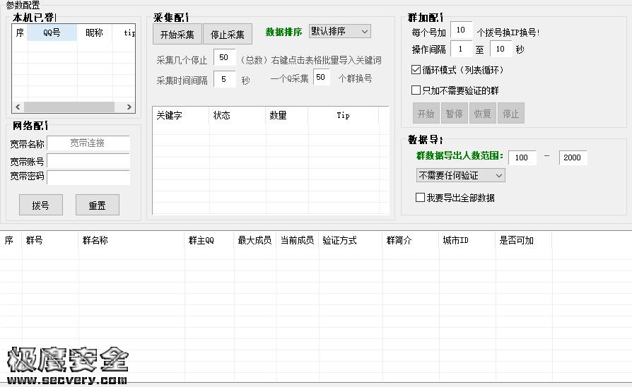 QQ群采集器(QQ群采集加群软件)-极安网