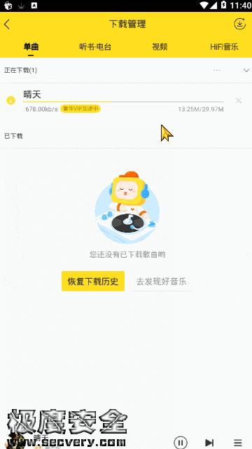 酷我音乐v9.3.4.5安卓豪华VIP破解版-极安网
