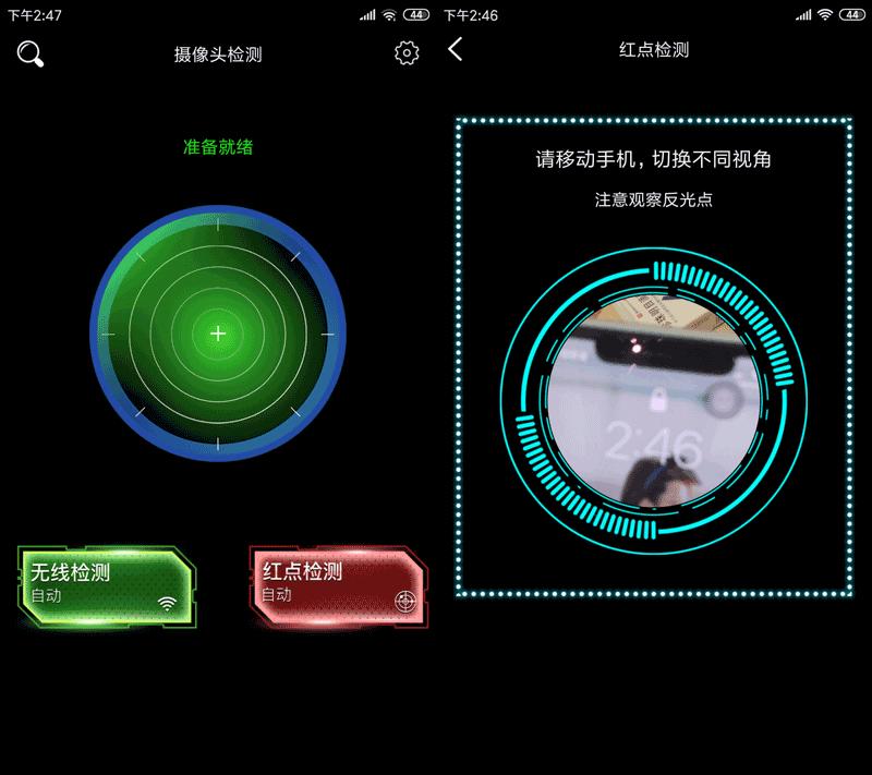 酒店针孔摄像头手机检测软件VIP破解版-极安网