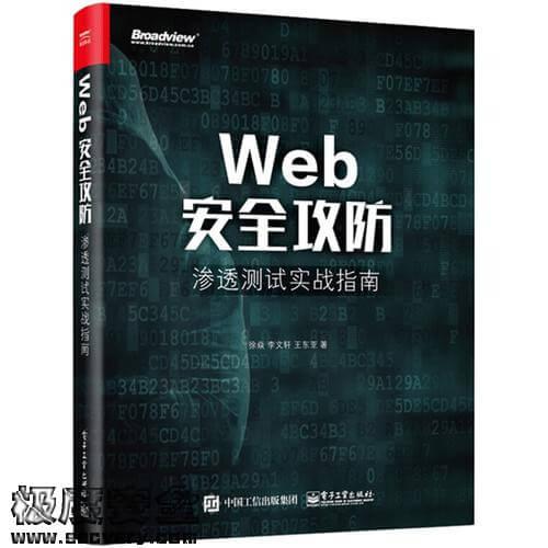 Web安全攻防渗透测试实战指南-极安网