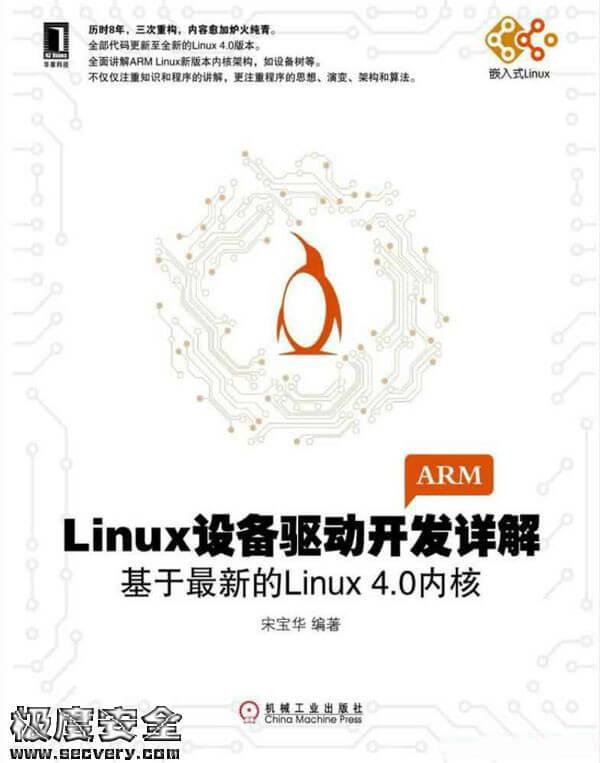 Linux设备驱动开发详解(Linux 4.0内核)-极安网