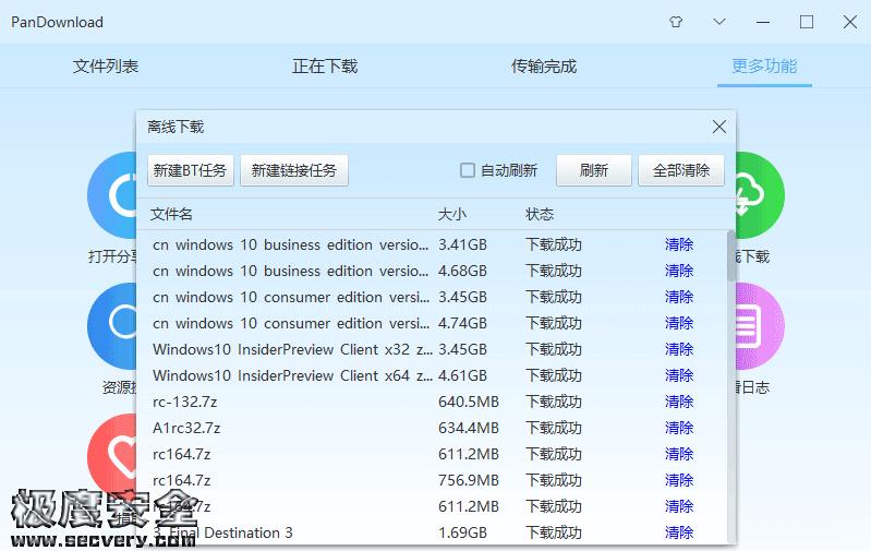 PanDownloadv4.0.6破解版-极安网