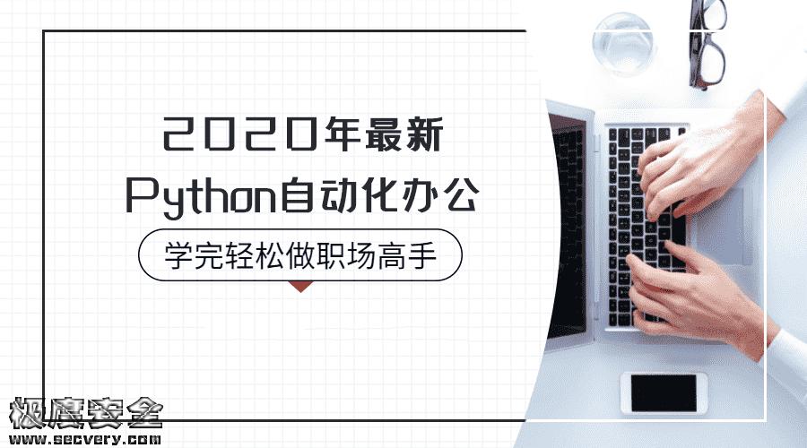 2020年Python自动化办公教程-极安网