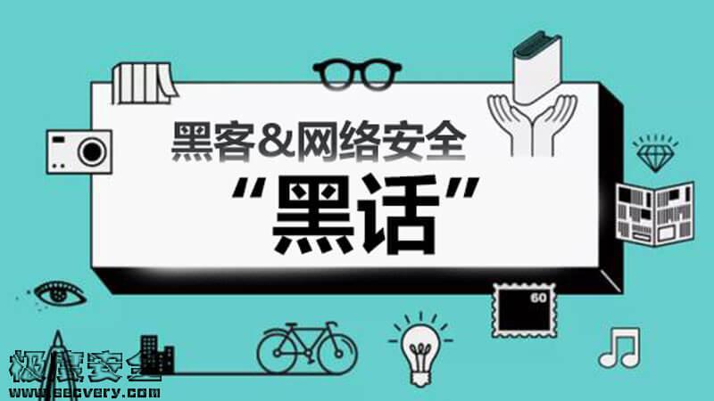"""网络安全黑客入门篇:行业""""黑话""""词典-极安网"""