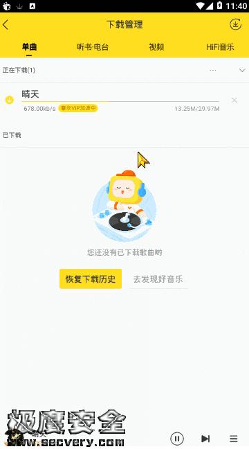 安卓酷我音乐v9.3.6.7去广告豪华VIP破解版-极安网