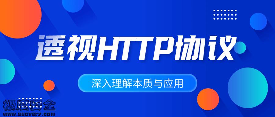 透视HTTP协议:深入理解HTTP协议本质与应用-极安网
