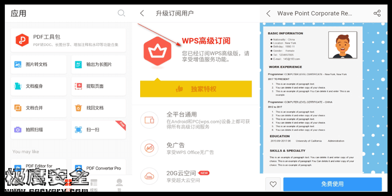 WPS Office 12.8.2 安卓解锁高级版-极安网