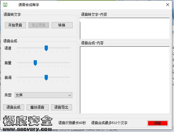 文字转语音合成工具电脑版-极安网