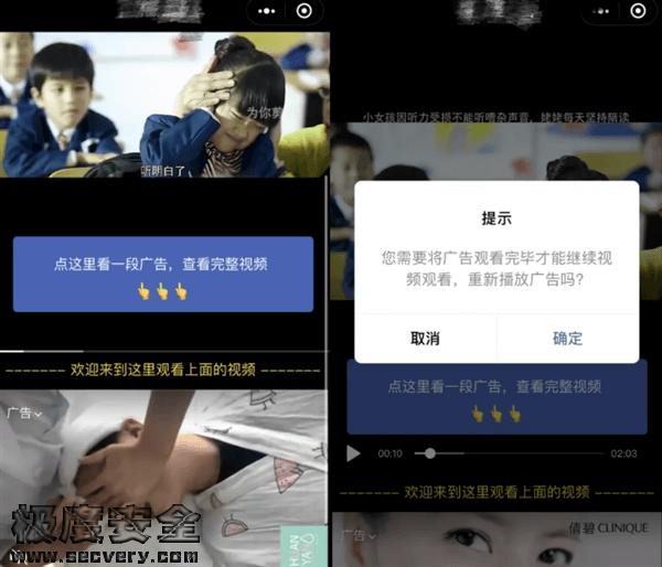 视频号遭黑灰产强制广告导流 微信官方警告:封号-极安网
