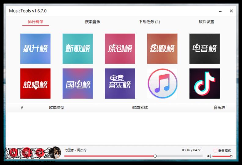 MusicTools v1.8.8.9 音乐下载神器-极安网