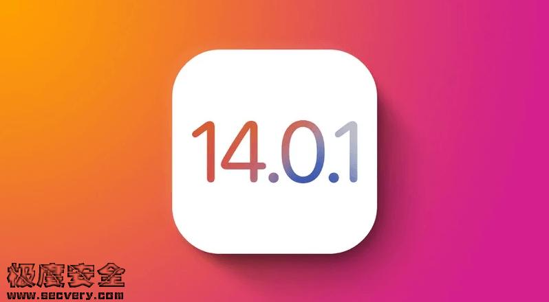 iOS 14.0.1 修复了重启后默认应用重置的错误-极安网