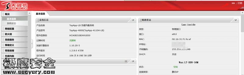 天融信TopApp-LB负载均衡系统SQL注入-极安网