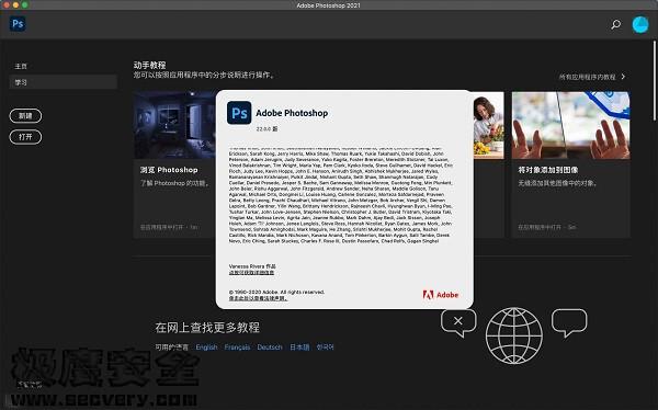 Adobe Photoshop 2021 中文破解版-极安网