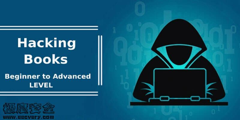 2020年信息网络安全行业最佳黑客书籍推荐-极安网