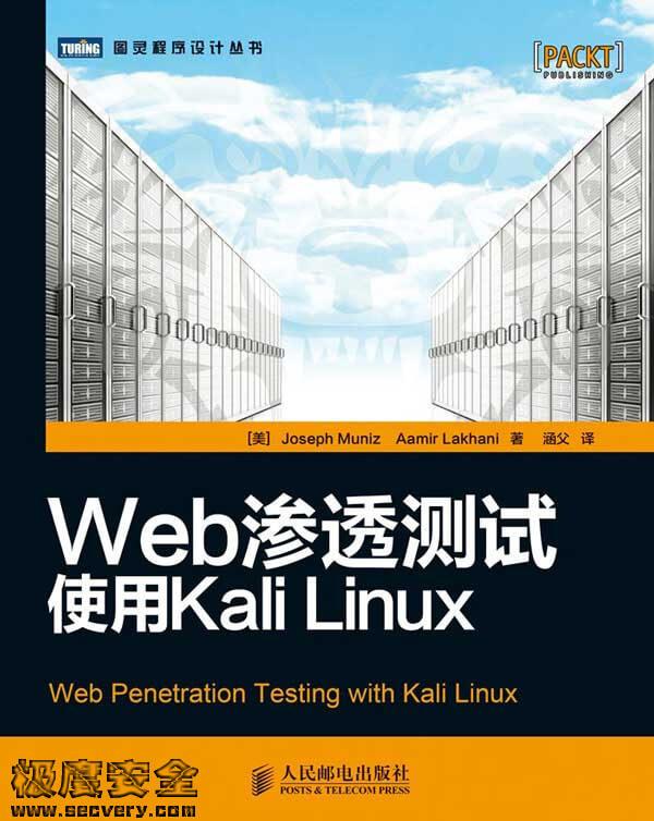 Web渗透测试:使用Kali Linux-极安网