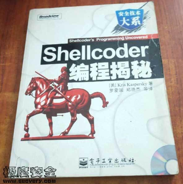 Shellcoder编程揭秘-极安网