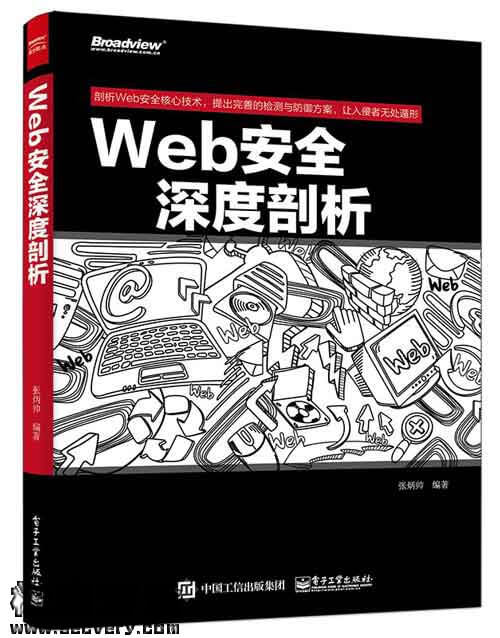 Web安全深度剖析-极安网