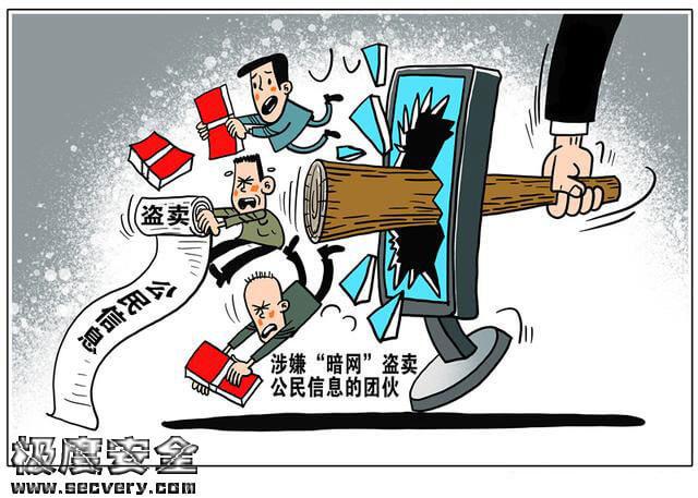辽宁特大侵犯公民个人信息案 涉案金额5000万元-极安网