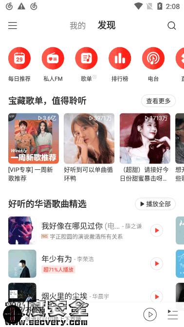 网易云音乐v7.3.2安卓去广告破解版-极安网