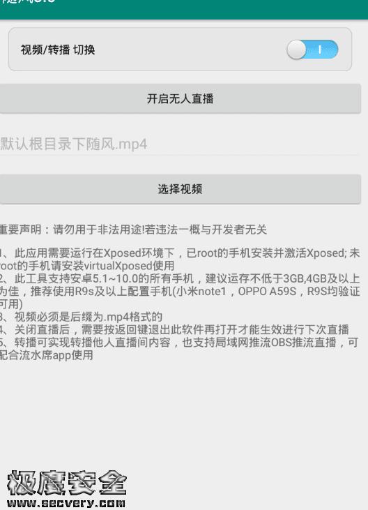抖音无人直播v3.0(无外音版本)-极安网