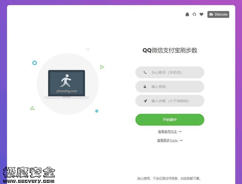 乐心健康微信刷步网页源码-极安网