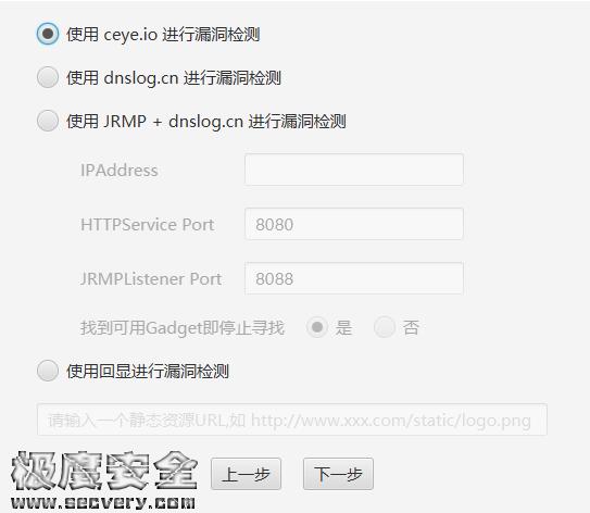 Shiro漏洞一键检测利用工具(EXP)-极安网