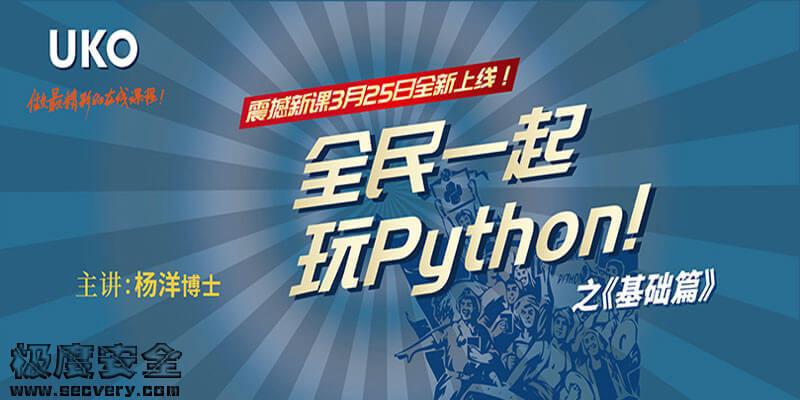 全民一起玩Python(基础篇+提高篇)-极安网