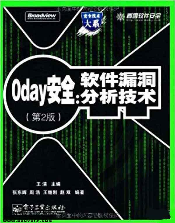 0day安全:软件漏洞分析技术(第二版)-极安网