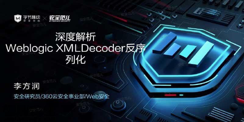 深度解析Weblogic_XMLDecoder反序列化-极安网