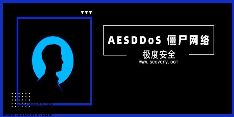 Dofloo(AESDDoS)僵尸网络正批量扫描、攻击Docker容器-极安网
