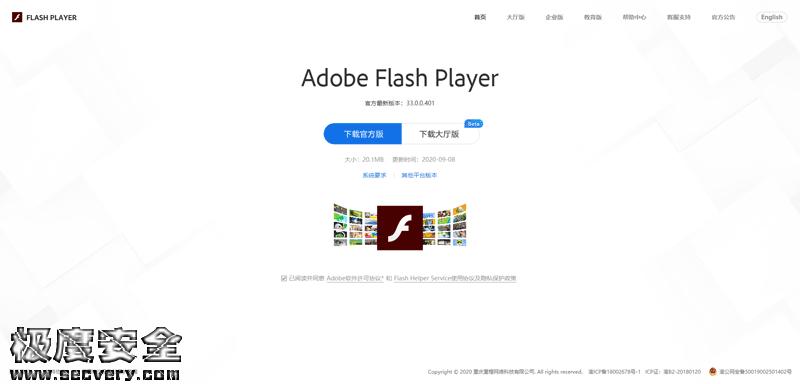 Flash钓鱼源码(2020新版)-极安网