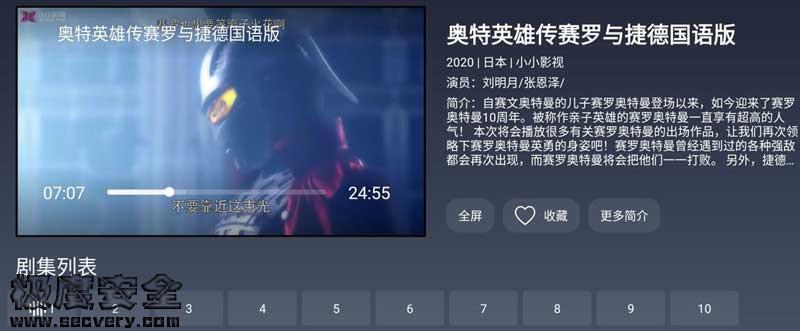 极光影院TV 1.3.1 去广告纯净版-极安网