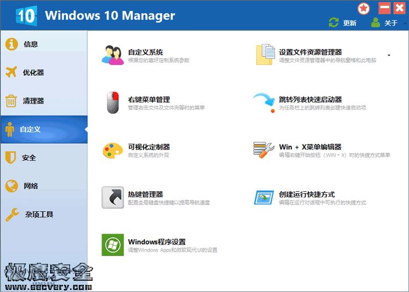 Windows 10 Manager v3.3.4 Win10系统优化工具绿色免激活版-极安网